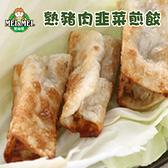熟豬肉韭菜煎餃