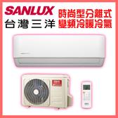 ◤台灣三洋SANLUX◢時尚型冷暖變頻分離式冷氣*適用2-3坪 SAE-V23HF+SAC-V23HF  (含基本安裝+舊機回收)