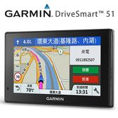 【愛車族購物網】GARMIN DriveSmart 51衛星導航