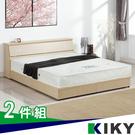 【床組】雙人加大6尺-【麗莎】木色超值房間2件組(床頭箱+床底)~台灣自有品牌-KIKY~Lisa