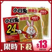 日本 桐灰 小白兔暖暖包-手握式24H 1入【BG Shop】