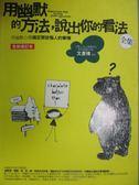 【書寶二手書T8/溝通_QID】用幽默的方法,說出你的看法全集_文彥博