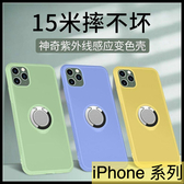 【萌萌噠】iPhone 11 Pro XR Xs Max 6s 7 8 plus 紫外線感應變色 隱型支架 全包半透磨砂軟殼 手機殼