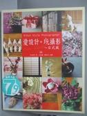 【書寶二手書T9/攝影_WEJ】愛設計。玩攝影-日式風_游兆嘉, 吉川智子_附光碟