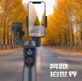 手機拍攝穩定器 防抖錄像手持云臺抖音神器水平三軸華為小米自拍拍照平衡桿-三山一舍JY
