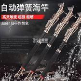 過年魚竿支架 自動釣魚竿 支架高靈敏度海竿彈簧竿海桿地插架拋竿貨源YYP 卡菲婭