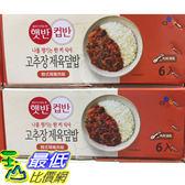 [COSCO代購 需低溫宅配] C605752 CJ CUPBAHN SPICY PORK RICE CJ即食韓式辣豬肉飯 250公克X6入