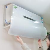 空調擋風板 防直吹嬰兒空調罩防風月子空調出風口擋板遮風罩通用TA4770【雅居屋】