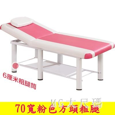 訂製 折疊美容床 美容院大量專用按摩床 快速出貨 【MG大尺碼】