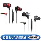 [富廉網]【INTOPIC】廣鼎 JAZZ-I86 偏斜式鋁合金耳機麥克風
