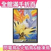 日版 Pokemon 閃電鳥&火焰鳥&極凍鳥 限定卡套 PTCG 64枚 牌套 桌遊 皮卡丘 精靈寶可夢【小福部屋】