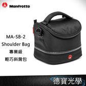 Manfrotto MB MA-SB-2 Shoulder Bag II 專業級輕巧斜肩包  正成總代理公司貨 相機包 送抽獎券