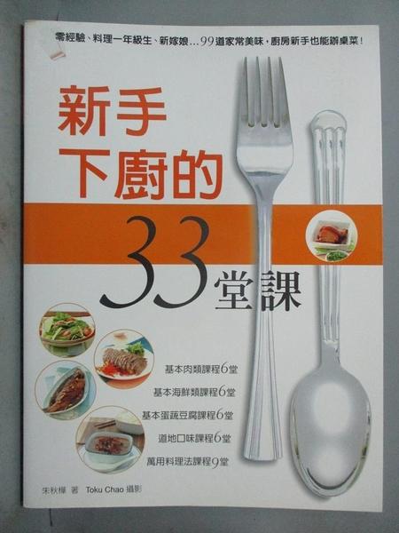 【書寶二手書T9/餐飲_EON】新手下廚的33堂課_朱秋樺
