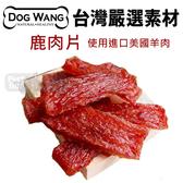 [寵樂子]《DOGWANG》真食愛犬肉零食-鹿肉片/狗零食