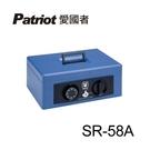愛國者警報式現金保險箱SR-58A(藍色)