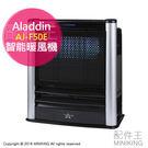 【配件王】日本代購 Aladdin 阿拉丁 AJ-F50E 智能暖風機 全寬熱風 遠紅外輻射