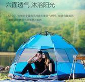 全自動帳篷戶外二室一廳2-3-4人加厚防雨5-8人單人野外露營xw