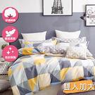 百分百純棉雙人加大三件式床包+枕套組 #10