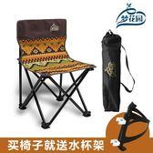 夢花園戶外折疊椅便攜靠背凳子釣魚椅休閒椅沙灘椅美術寫生導演椅【優惠兩天】JY