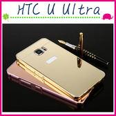 HTC U Ultra 5.7吋 鏡面PC背蓋+金屬邊框 電鍍手機殼 壓克力保護殼 推拉式手機套 硬殼保護套 外殼