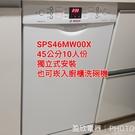 盈欣電器*德國BOSCH洗碗機SPS46...