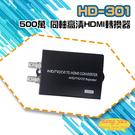 高雄/台南/屏東監視器 HD-301 500萬 同軸高清HDMI轉換器