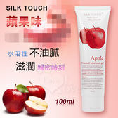 持久潤滑按摩液 情趣用品 推薦商品 SILK TOUCH‧Apple 蘋果味潤滑液 100ml 【590335】