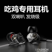 通用入耳式耳機重低音手機安卓吃雞耳機四核雙動圈HIFI超重低音炮·Ifashion