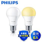 【飛利浦Philips】8W 廣角 LED燈泡 E27全電壓 黃光(6入)