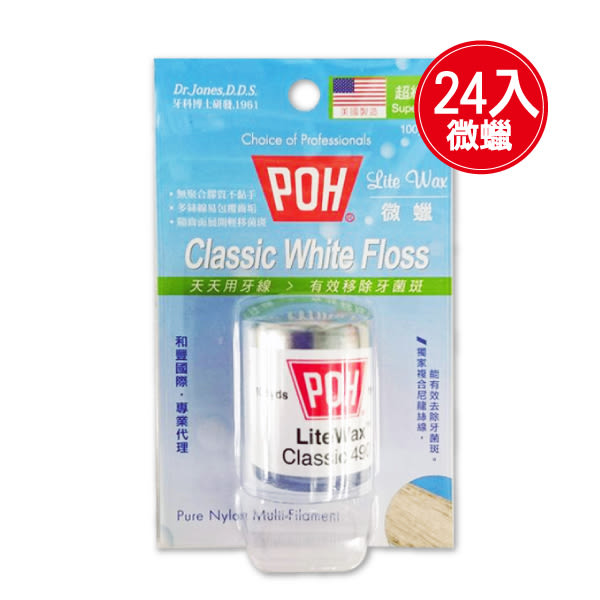 (24入特價) 專品藥局 POH 超細滑牙線 微蠟*24 (美國原裝進口,能有效去除牙菌斑,實體店面公司貨)