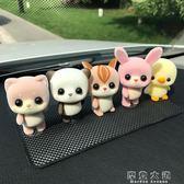 日系植絨創意汽車擺件熊貓可愛車載小動物公仔車上裝飾品車內用品「摩登大道」