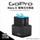 GoPro 原廠配件 ADDBD-001 雙電池充電器 含一電池 Hero 9用【可刷卡】薪創