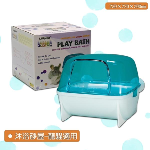 【麗利寶】2754 沐浴砂屋-龍貓適用 寵物屋 寵物用品 寵物玩具 寵物鼠 黃金鼠 倉鼠 鼠用品