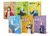 超科少年SSJ套書(共6冊)