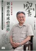 元朝 忽必烈軍師劉秉忠的成功謀略(2CD)