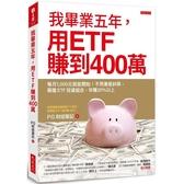 我畢業五年,用ETF賺到400萬:每月1,000元就能開始!不用兼差斜槓,兩檔E