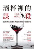 (二手書)酒杯裡的謀殺:從飲酒文化到反酒駕運動的百年發展史