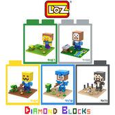 LOZ 迷你鑽石小積木 當個創世神 樂高式 組合玩具 益智玩具 原廠正版
