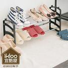 ikloo伸縮可調式鞋架組一入 組合鞋架 鞋櫃 鞋子收納【BG0555】Loxin