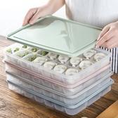 保鮮盒-餃子盒冷凍凍餃子21格速凍附蓋保鮮盒 冰箱收納盒多層家用神器水餃托盤