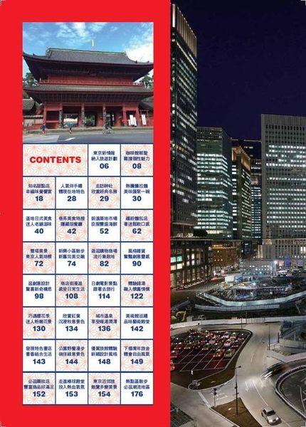 東京,我來了! 喜歡東京,所以一定要做的30種主題旅遊行程