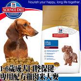 【zoo寵物商城】美國Hills希爾思》成犬口腔保健配方雞肉米大麥4磅1.81kg/包