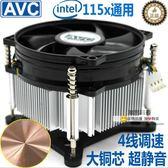 CPU散熱器原裝AVC銅芯 cpu散熱器 超靜音4針線溫控 野外之家
