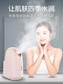 補水儀蒸臉器面臉美容儀噴霧機納米保濕補水蒸臉儀打開毛孔排熱噴家用新品