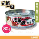 元氣一番貓罐鮪魚+雞肉+蝦子  80g【寶羅寵品】
