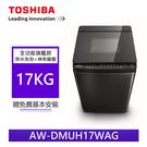 (特賣)TOSHIBA東芝 AW-DMUH17WAG 17公斤 全功能旗艦 直立式 洗衣機 公司貨