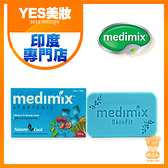 印度 Medimix Ayurvedic 草本香根草葡萄籽美膚皂 100g 涼感香皂 肥皂 藍寶石沁涼美肌皂 【YES 美妝】