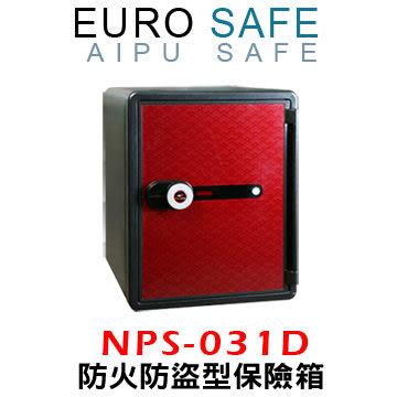 速霸超級商城㊣EURO SAFE觸控防火型保險箱 NPS-031D