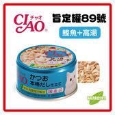 【日本直送】CIAO 旨定罐89號-鰹魚+高湯 85g(A-89)-53元 可超取(C002F26)