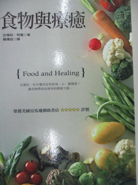 【書寶二手書T2/養生_HOG】食物與療癒_安瑪莉.柯賓
